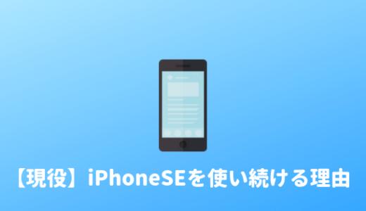 【現役】iPhoneSEは最高のスマホであり、まだまだ使える理由