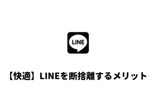 【断捨離】LINEの整理をしてみた感想と失敗しない断捨離方法