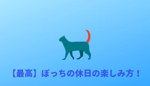 【ぼっち最高】ぼっちにオススメの休日の過ごし方をまとめて紹介!!