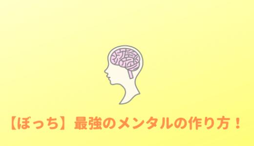【気にしない!!】ぼっちでも気にならないメンタルの作り方!!